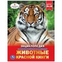 Животные красной книги Умка купить книгу: цена в интернет-магазине Чакона